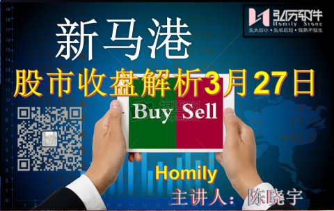 Homily 新马港股市收盘解析3月27日