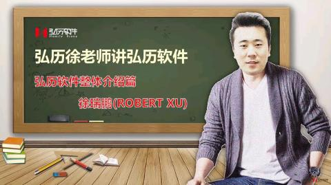 弘历徐老师讲弘历软件-整体介绍篇