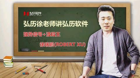 弘历徐老师讲弘历软件-强势信号+波段王