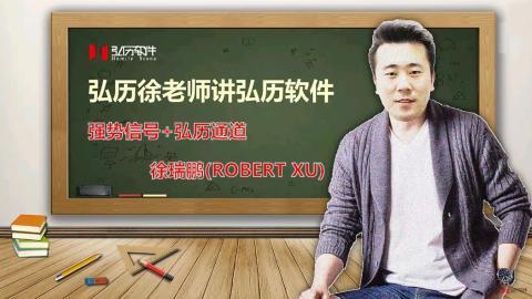 弘历徐老师讲弘历软件-强势信号+弘历通道
