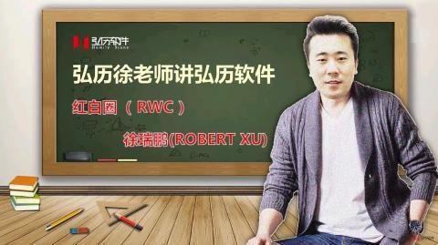 弘历徐老师讲弘历软件-红白圈