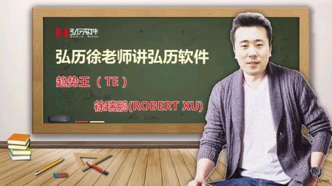 弘历徐老师讲弘历软件-趋势王
