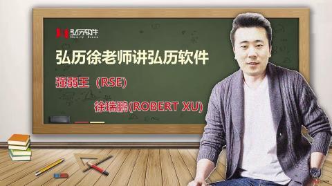 弘历徐老师讲弘历软件 - 强弱王