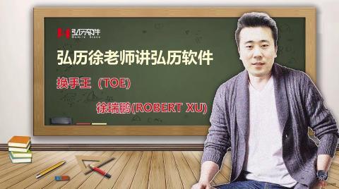 弘历徐老师讲弘历软件 - 换手王
