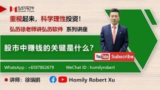股市中赚钱的关键是什么?# 弘历徐老师讲弘历软件 # Homily Robert Xu # 弘历软件总体介绍篇