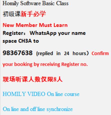 新会员必学-电脑及手机软件Homily Chart 基本操作