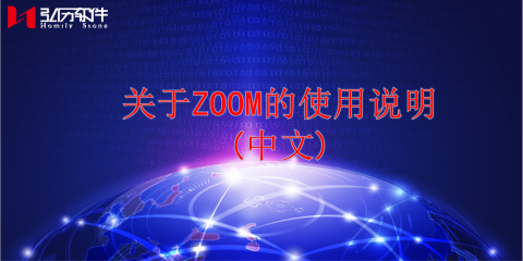Zoom使用方法PC-中文