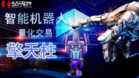 人工智能机器人:擎天柱 人工智能机器人:擎天柱 人工智能 、Z点量化、 拐点选股、 自选股分析、 模拟交易