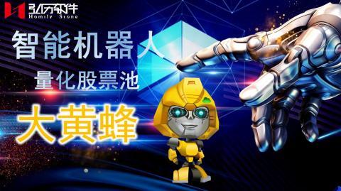 人工智能下的股市暴利无敌机器人之大黄蜂
