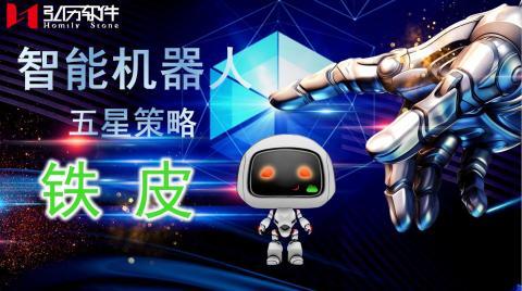 人工智能下的股市暴利无敌机器人之铁皮